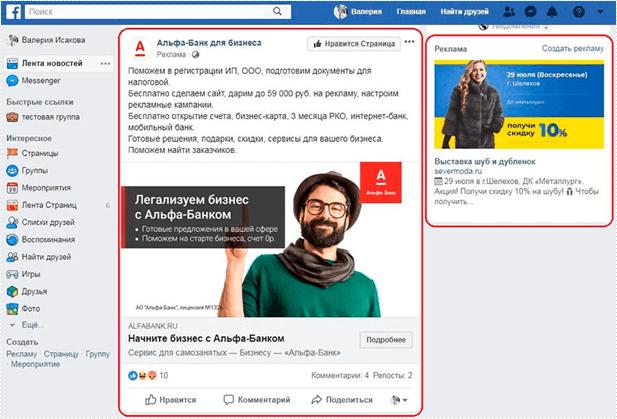 Реклама Альфа-Банка в Facebook