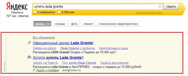 Реклама автосалона для пользователя, который хочет купить Lada Granta